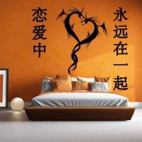 Wandaufkleber Drache mit Chinesischen Schriftzeichen Drachen Wandtattoo